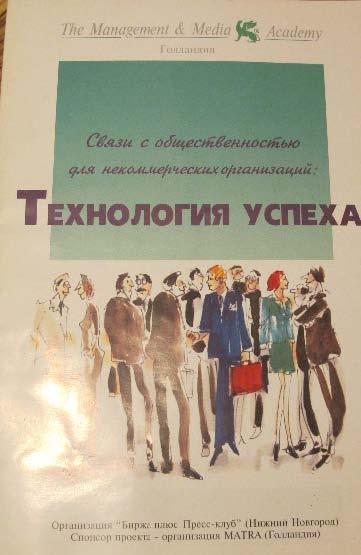 публикация некоммерческих организаций