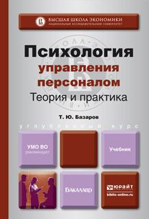 Название: управление персоналом: учебник для вузов автор: базаров тю, еремин бл, аксенова еа, малиновская нм