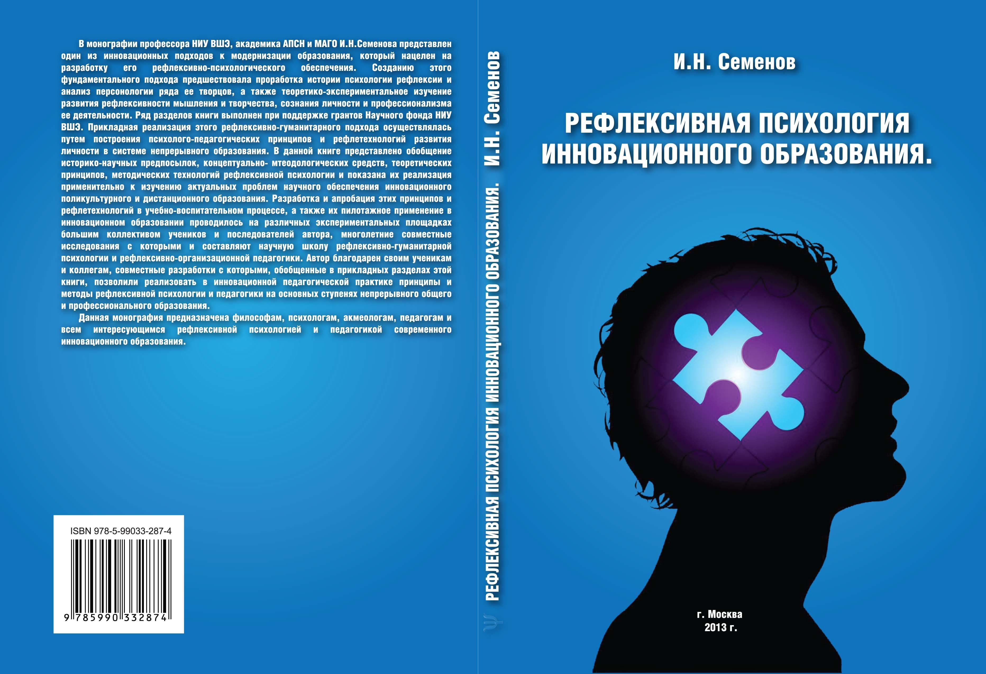 ebook Se rétablir de la schizophrénie : guide pratique pour
