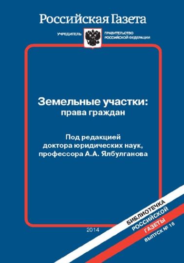 земельные отношения в российской федерации