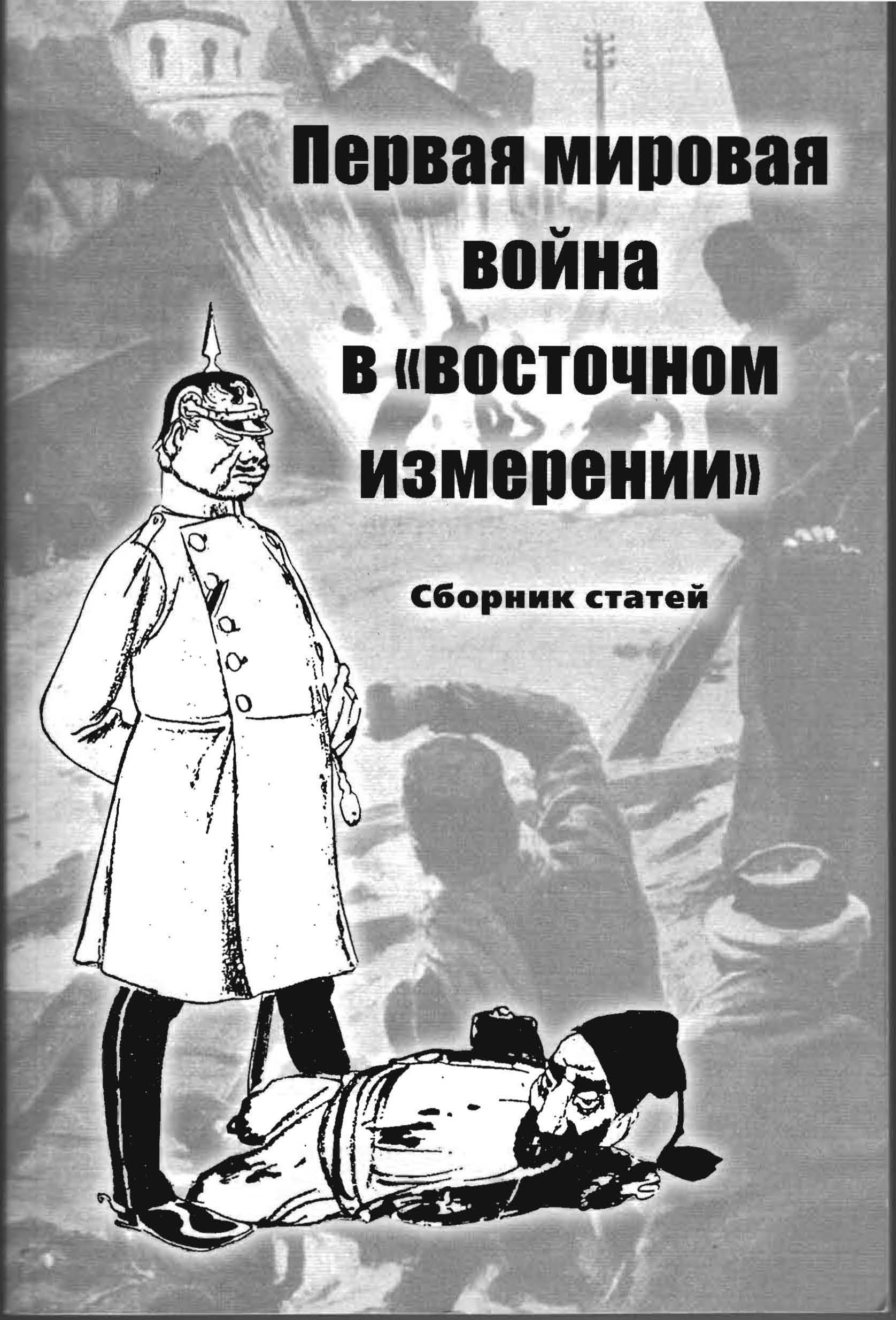 Вильсоновский момент на Восточном фронте война национализм и   Вильсоновский момент на Восточном фронте война национализм и буддизм в Сибири и