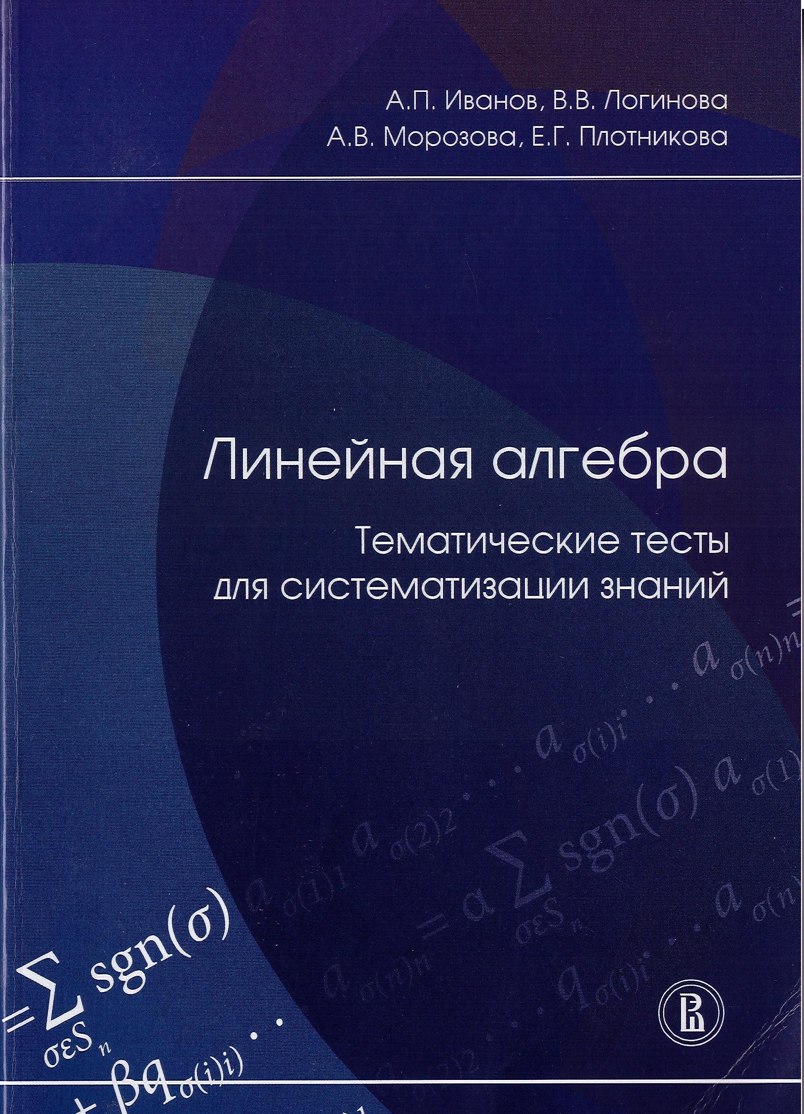 Линейная алгебра пособие к решению задач решение задач по математике 2 3 класс