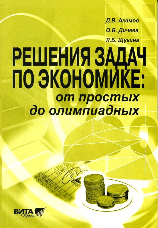 Сборник задач по экономике решебник