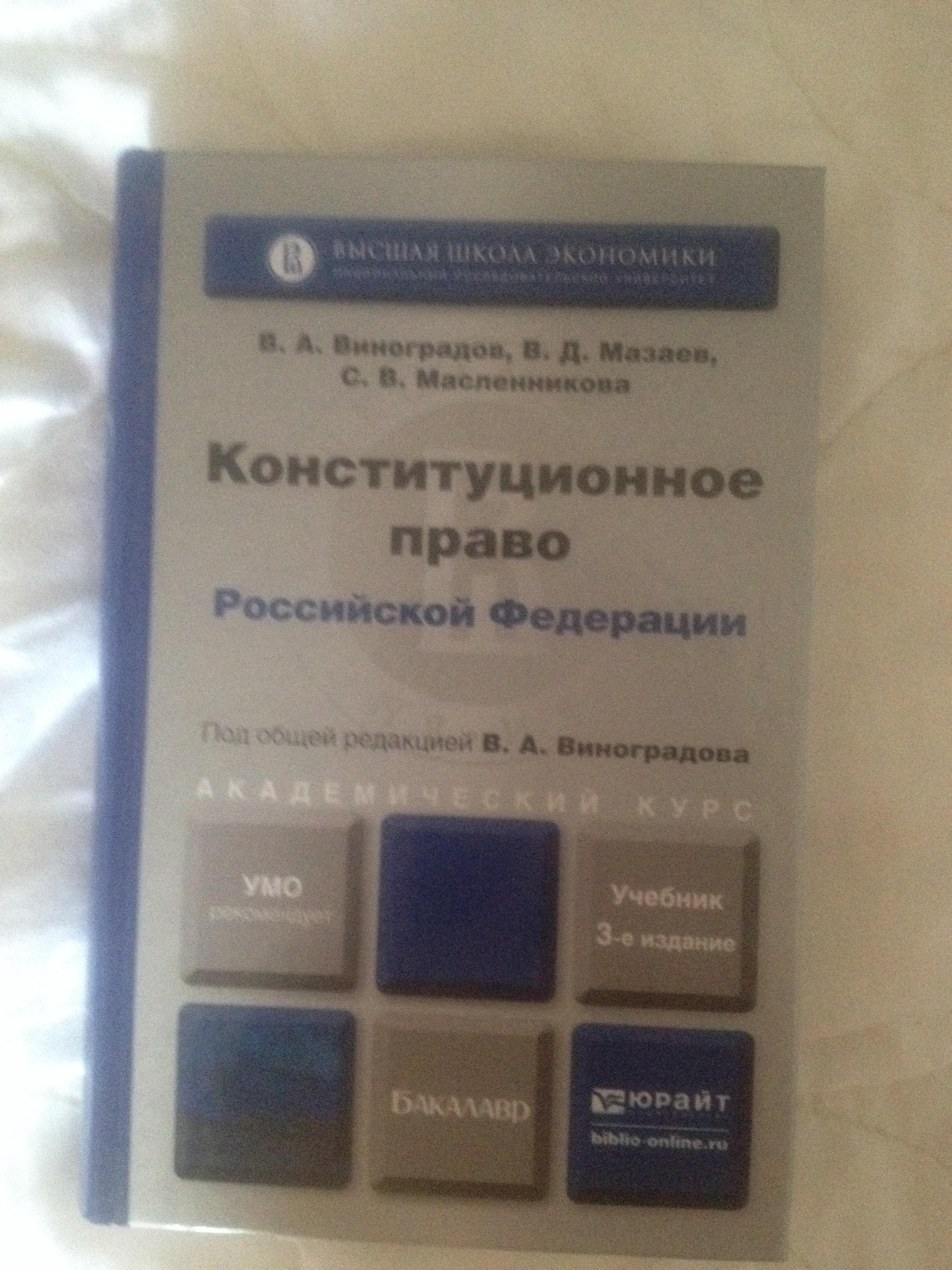 Конституционное право россии. Учебник (козлова е. , кутафин о.