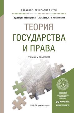 ТЕОРИЯ ГОСУДАРСТВА И ПРАВА Учебник и практикум для прикладного  ТЕОРИЯ ГОСУДАРСТВА И ПРАВА Учебник и практикум для прикладного бакалавриата