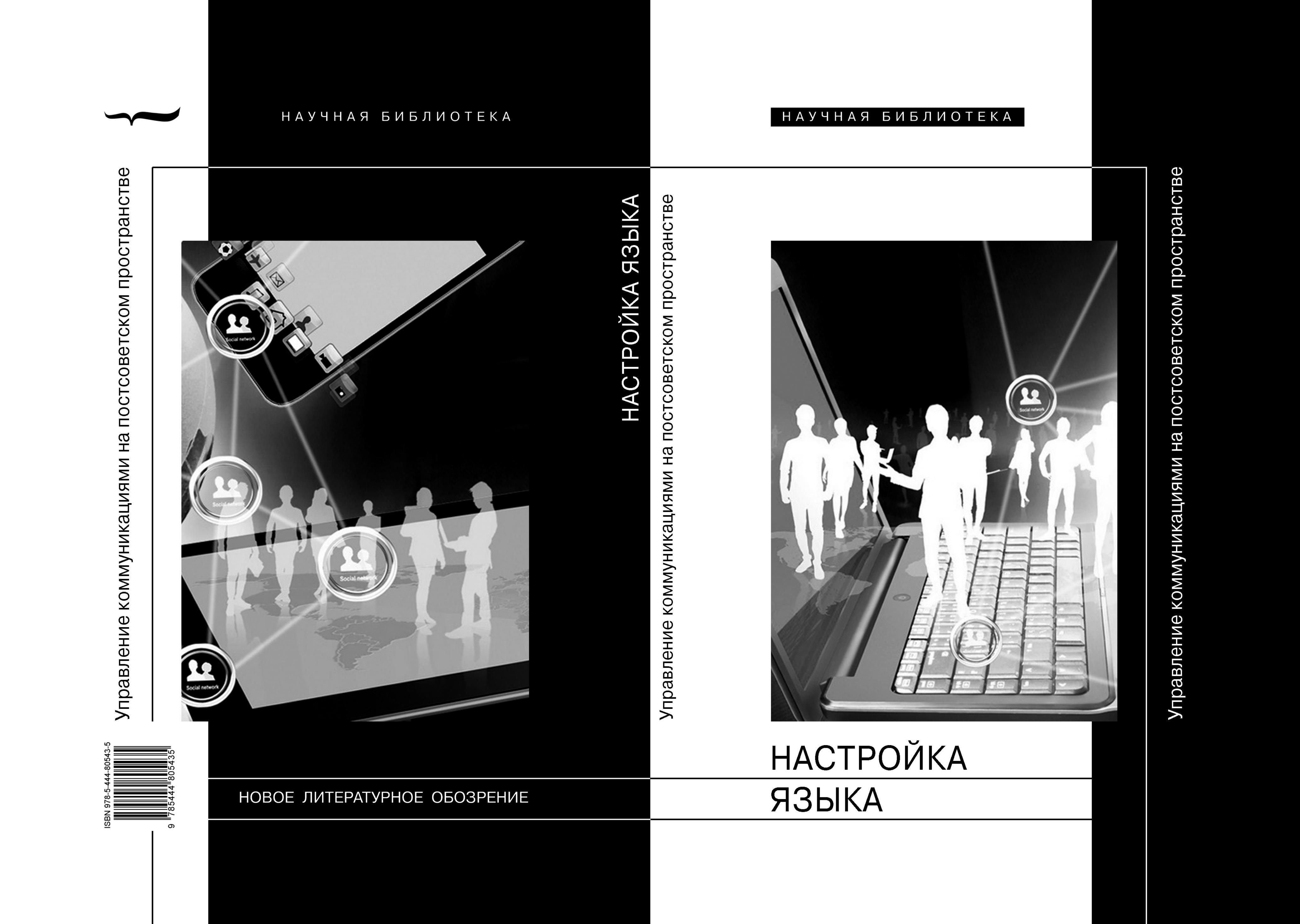 Настройка языка  управление коммуникациями на постсоветском пространстве 17c338170c3