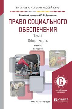 Скачать право социального обеспечения. Учебник, г. В. Сулейманова.