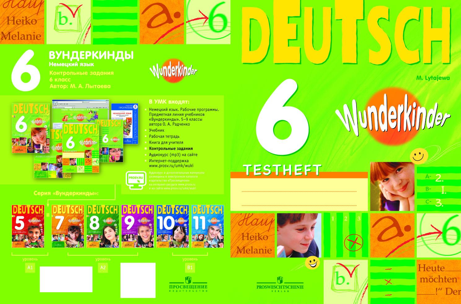 Вундеркинды Немецкий язык класс Контрольные задания Книги  Вундеркинды Немецкий язык 6 класс Контрольные задания