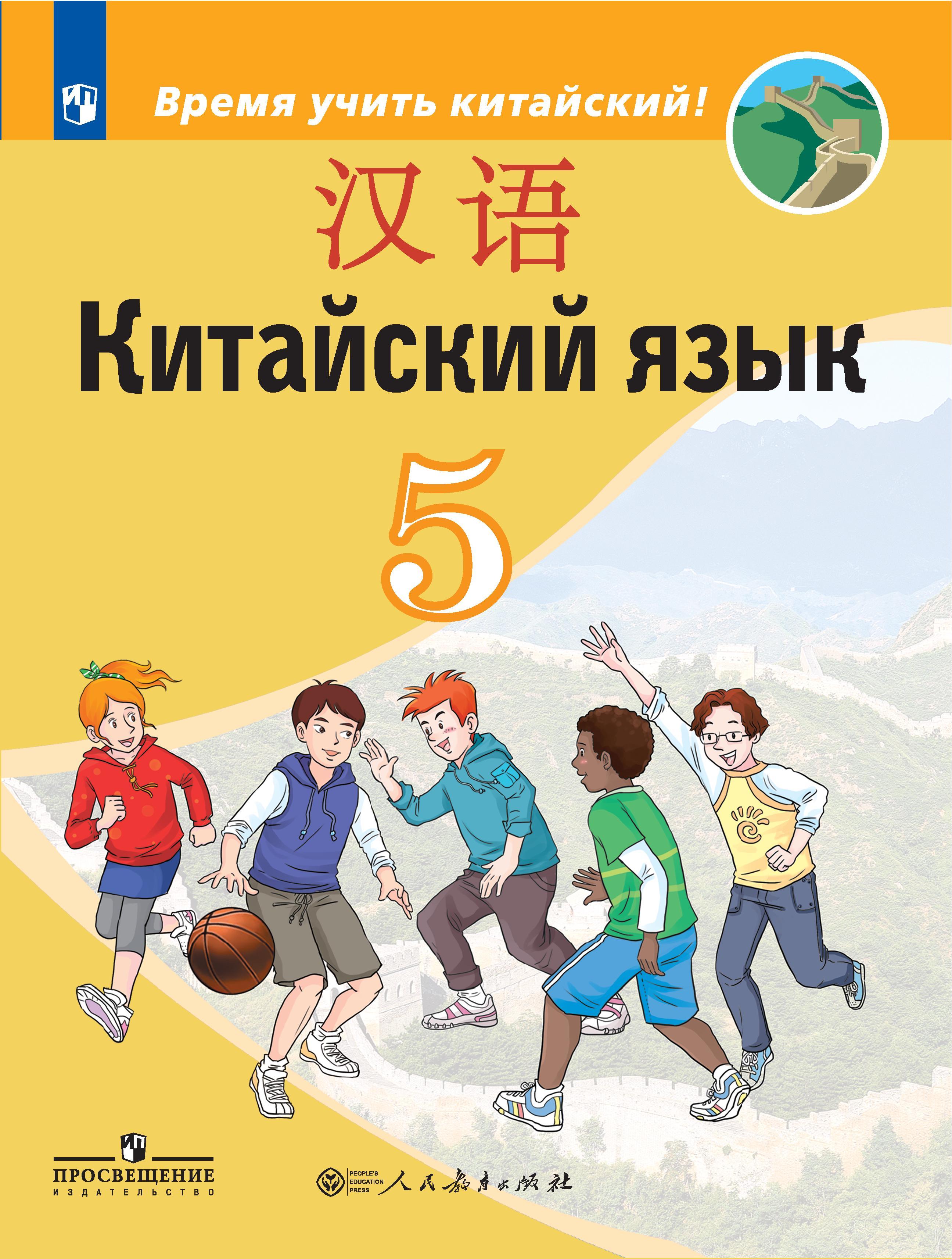 Китайский язык. Второй иностранный язык. 5 класс: учебник для общеобразовательных организаций