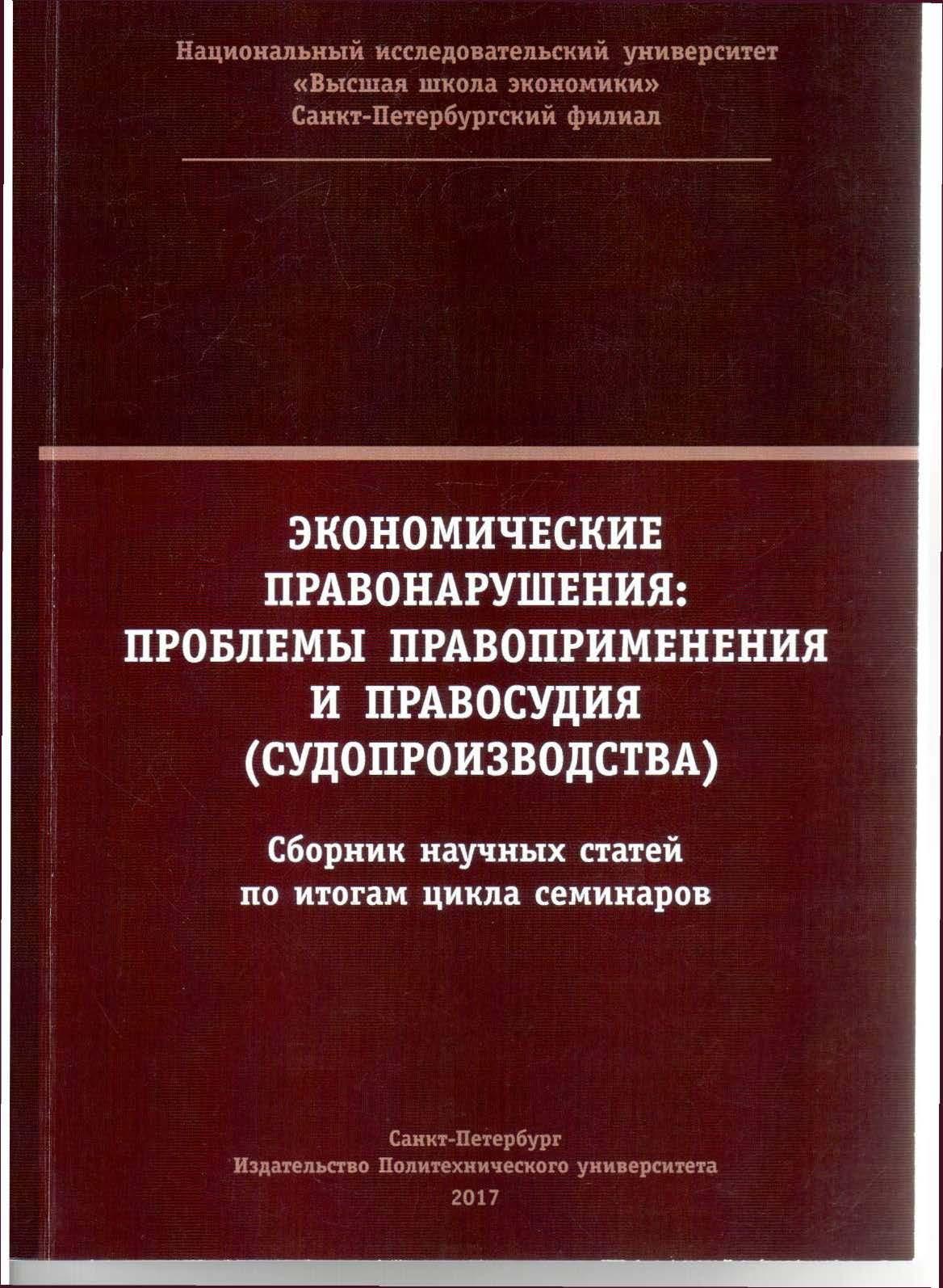 процедуры банкротства гк рф