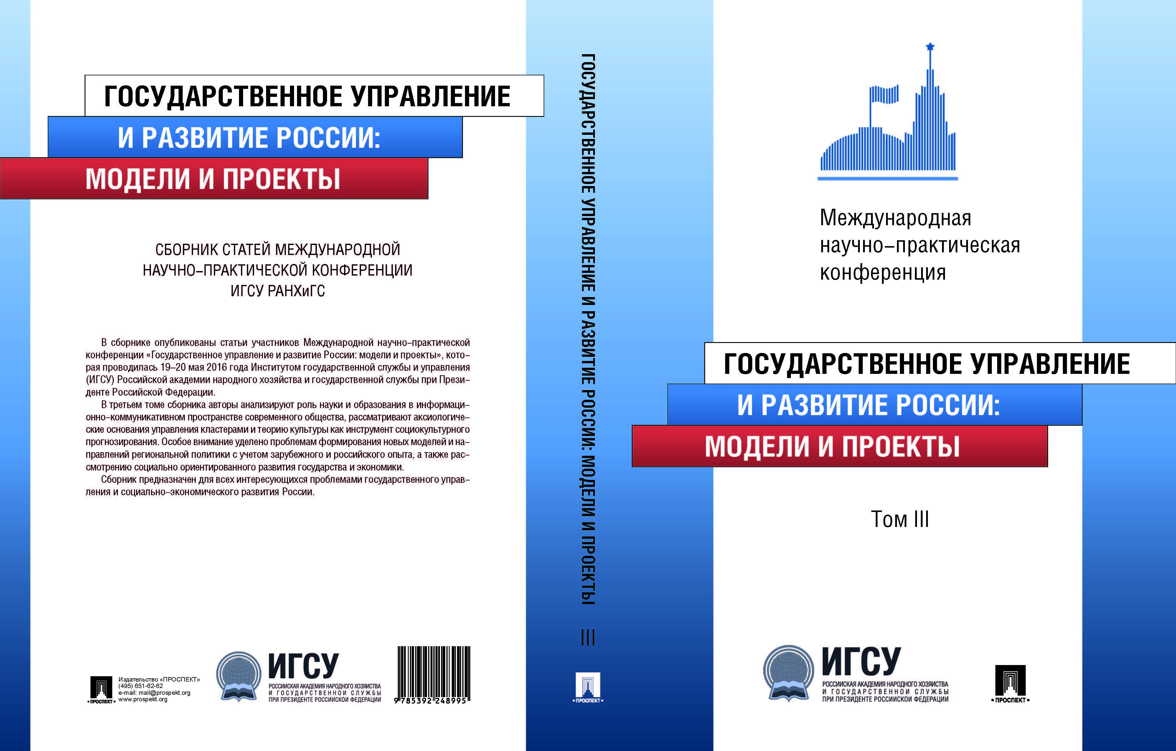 Становление и развитие новой российской государственности 1991 2017 гг
