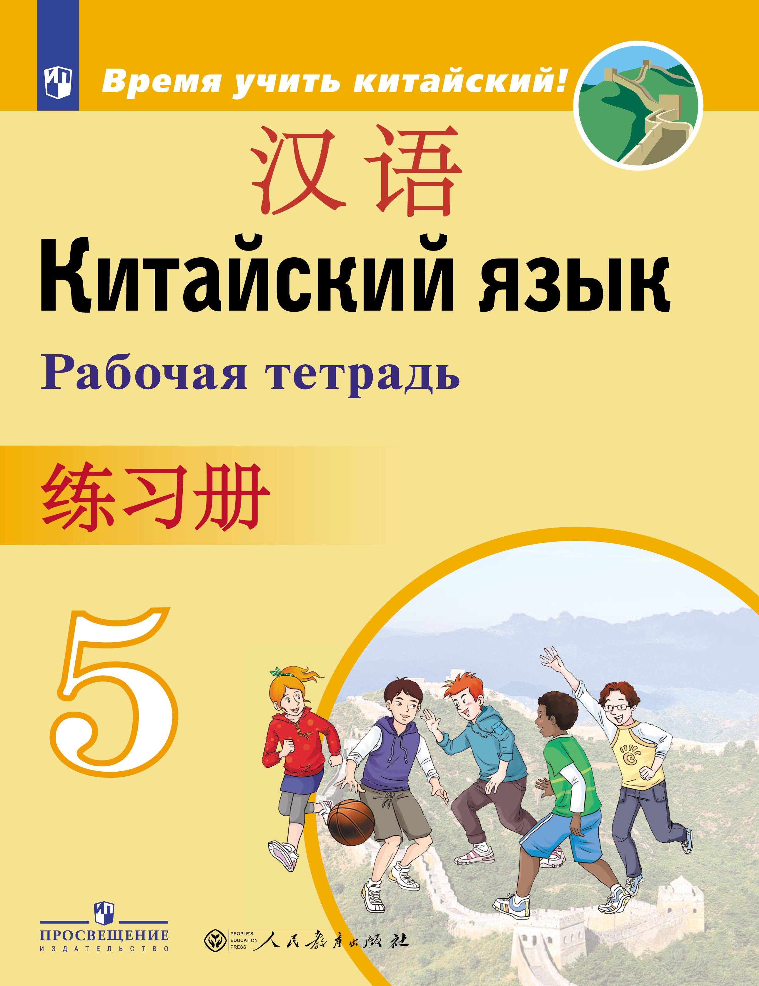гдз по китайскому языку 5 класс