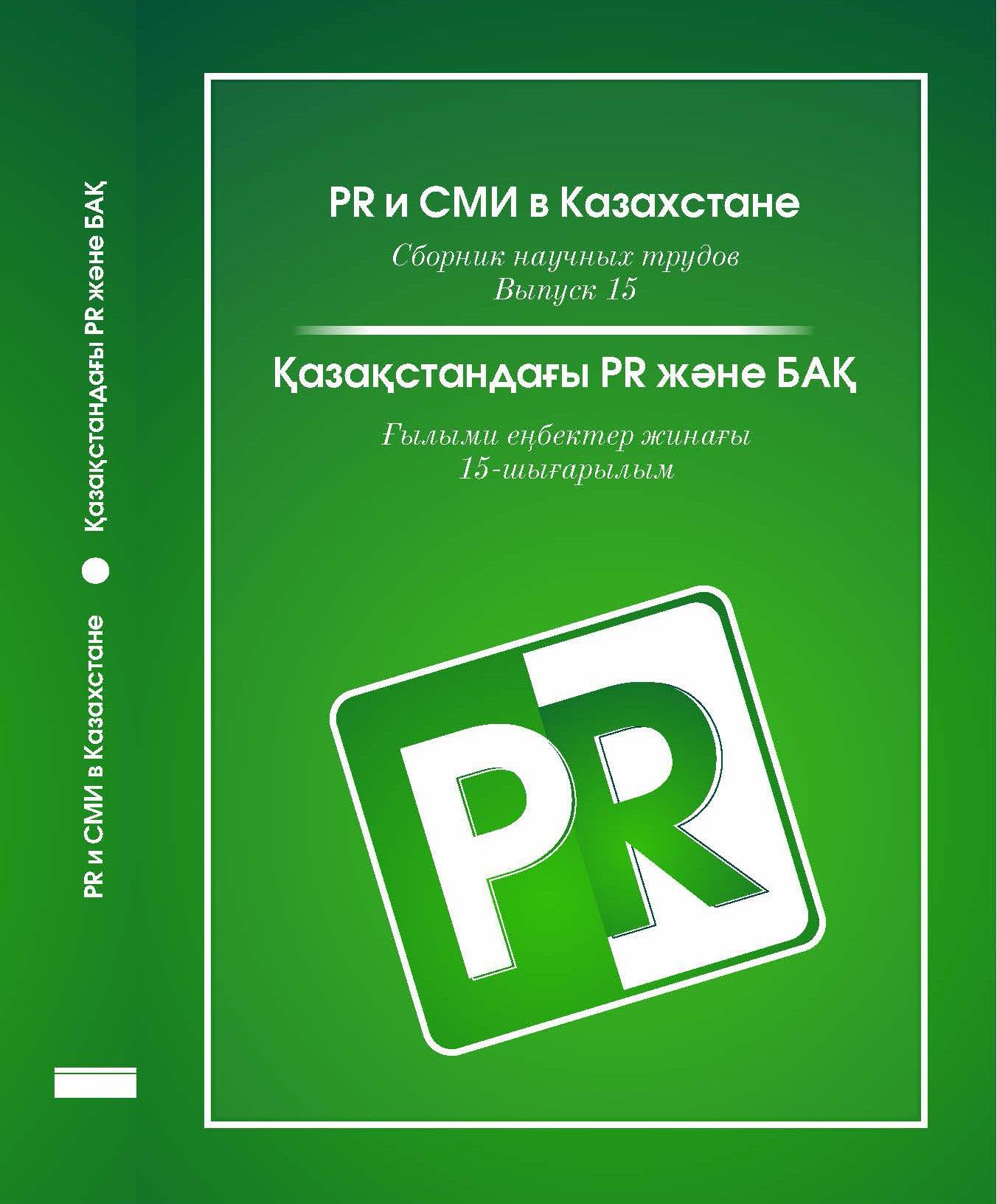 Картинки по запросу PR И СМИ В КАЗАХСТАНЕ