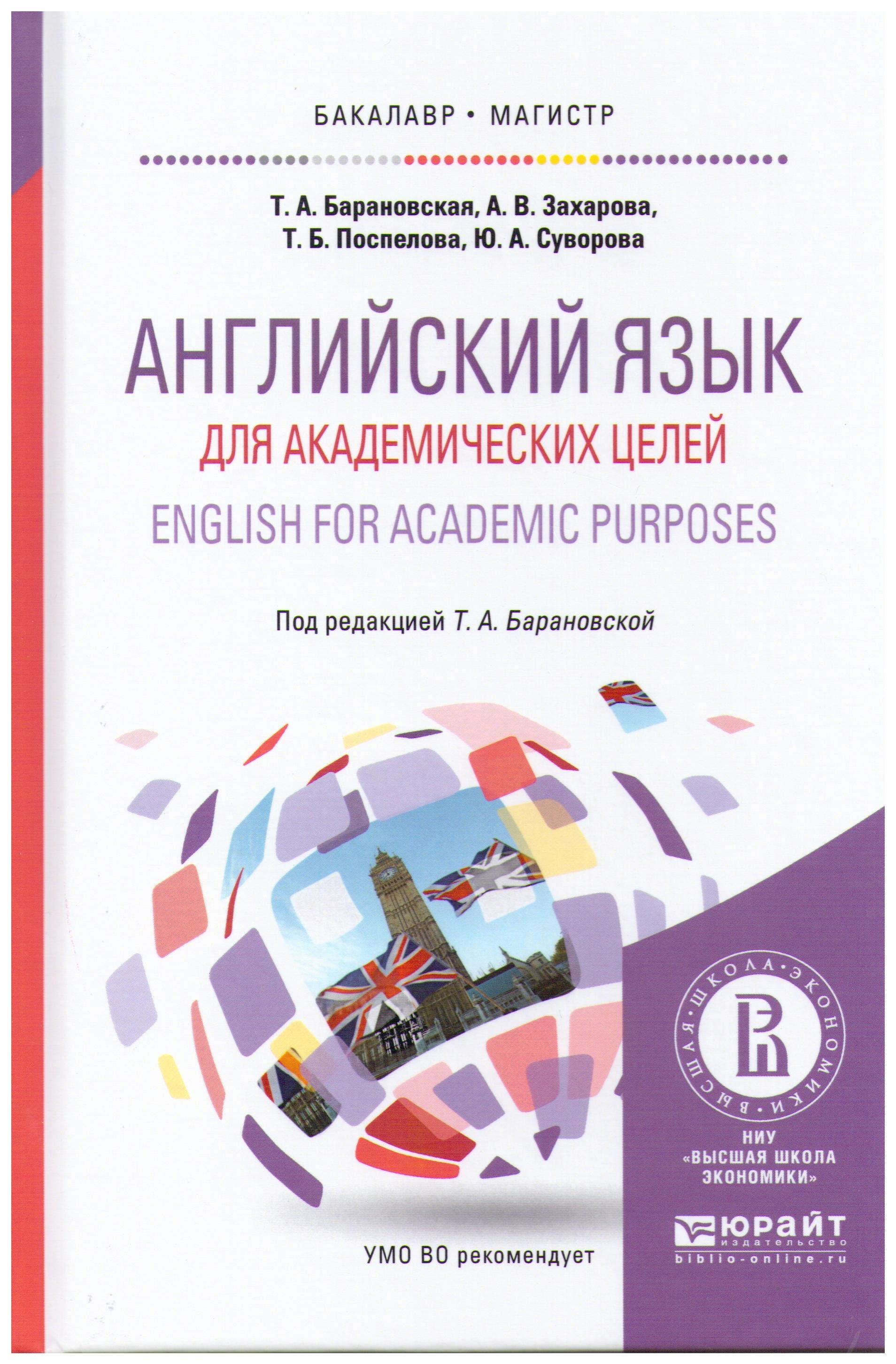 Английский язык барановская решебник онлайн