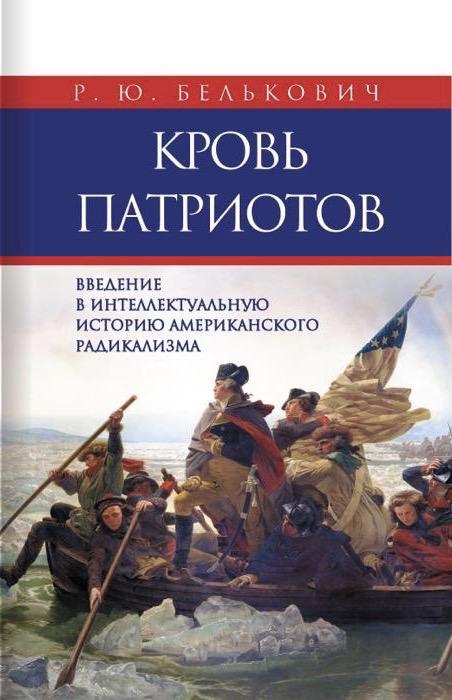 Кровь патриотов: введение в интеллектуальную историю американского радикализма