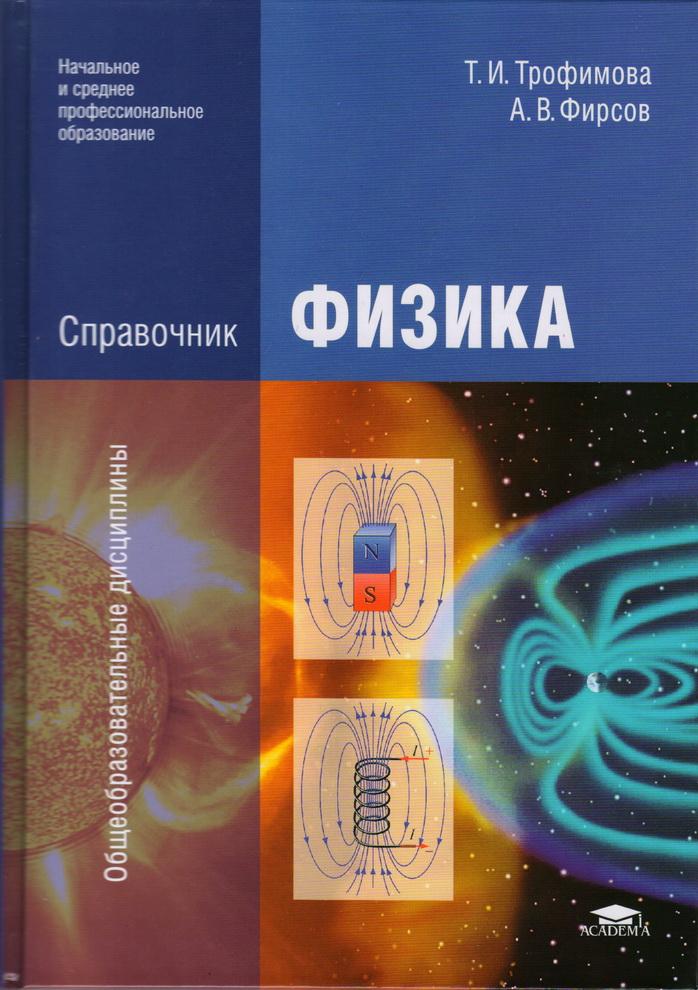 Решебник физике среднее профессиональное образование в,п омельченко г,в антоненко