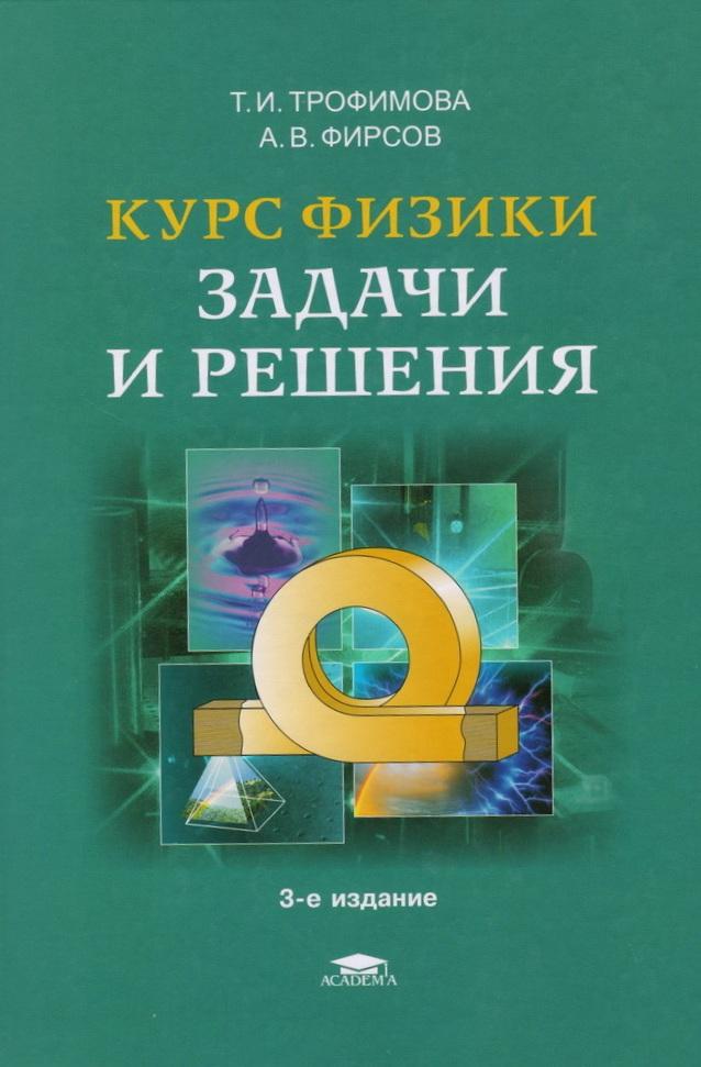 Решение задач по курсу физики онлайн решение задач текстовых