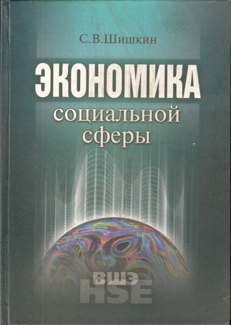 book The Radical
