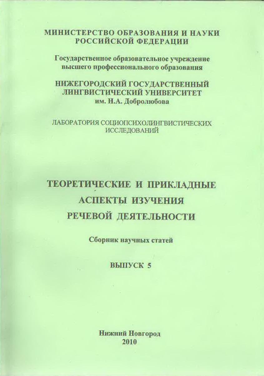 виды речевой деятельности в русском языке
