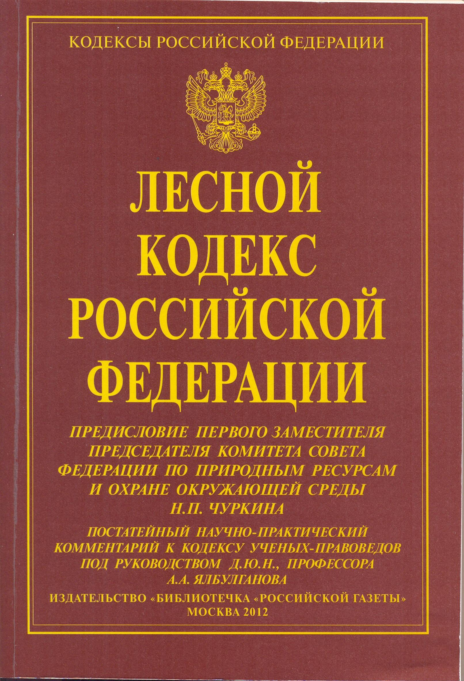 ФЗ 200: Лесной кодекс РФ в последней редакции