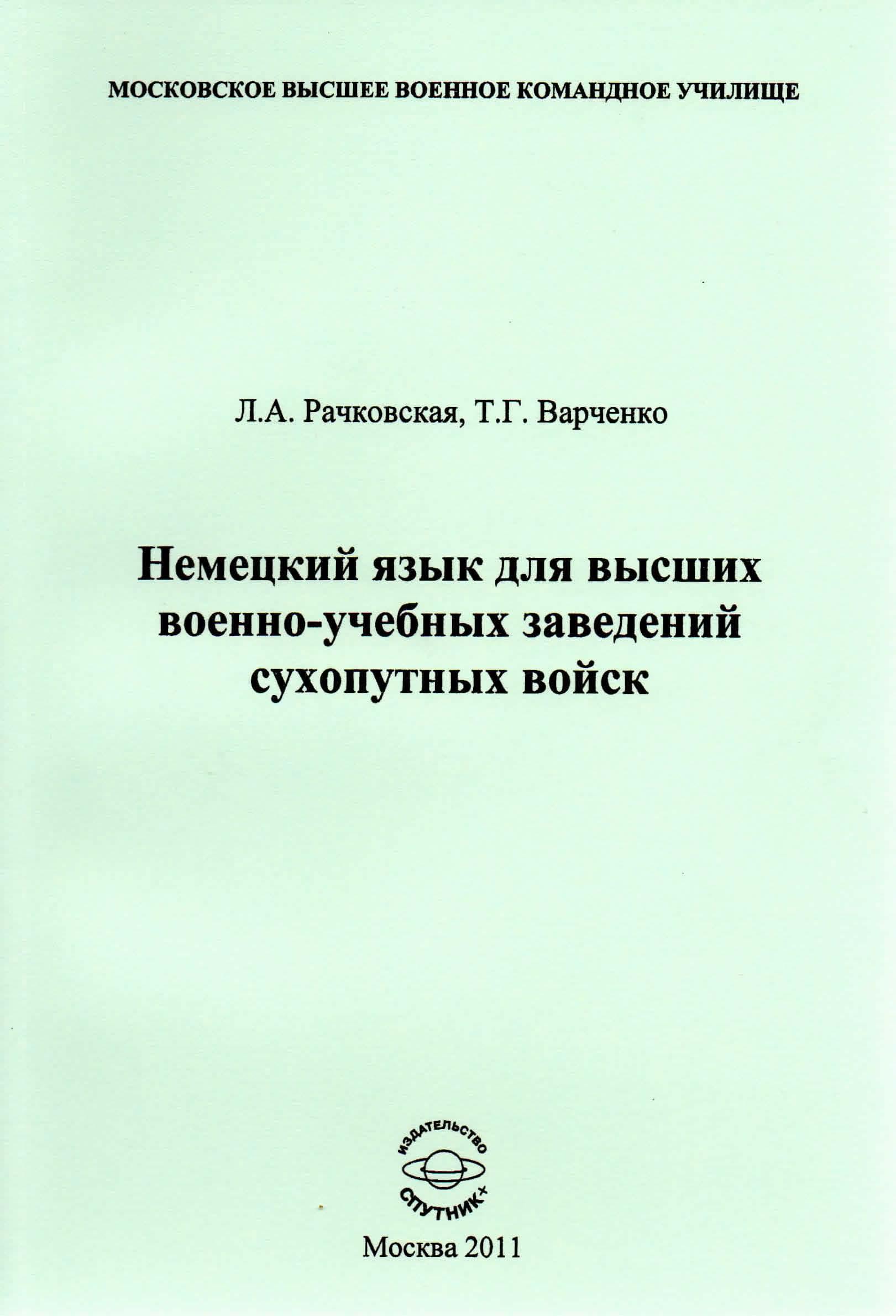 Завьялова грамматика немецкого языка скачать pdf