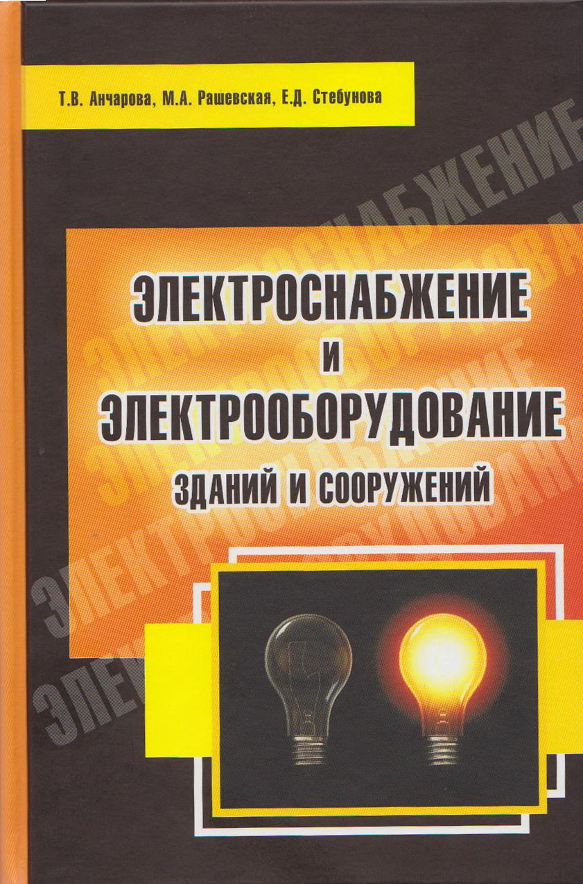 Сайт преподавателя электроснабжение отрасли