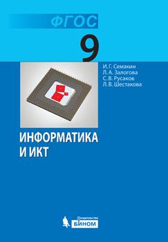 Угринович н. Д. Информатика и икт: учебник для 9 класса.