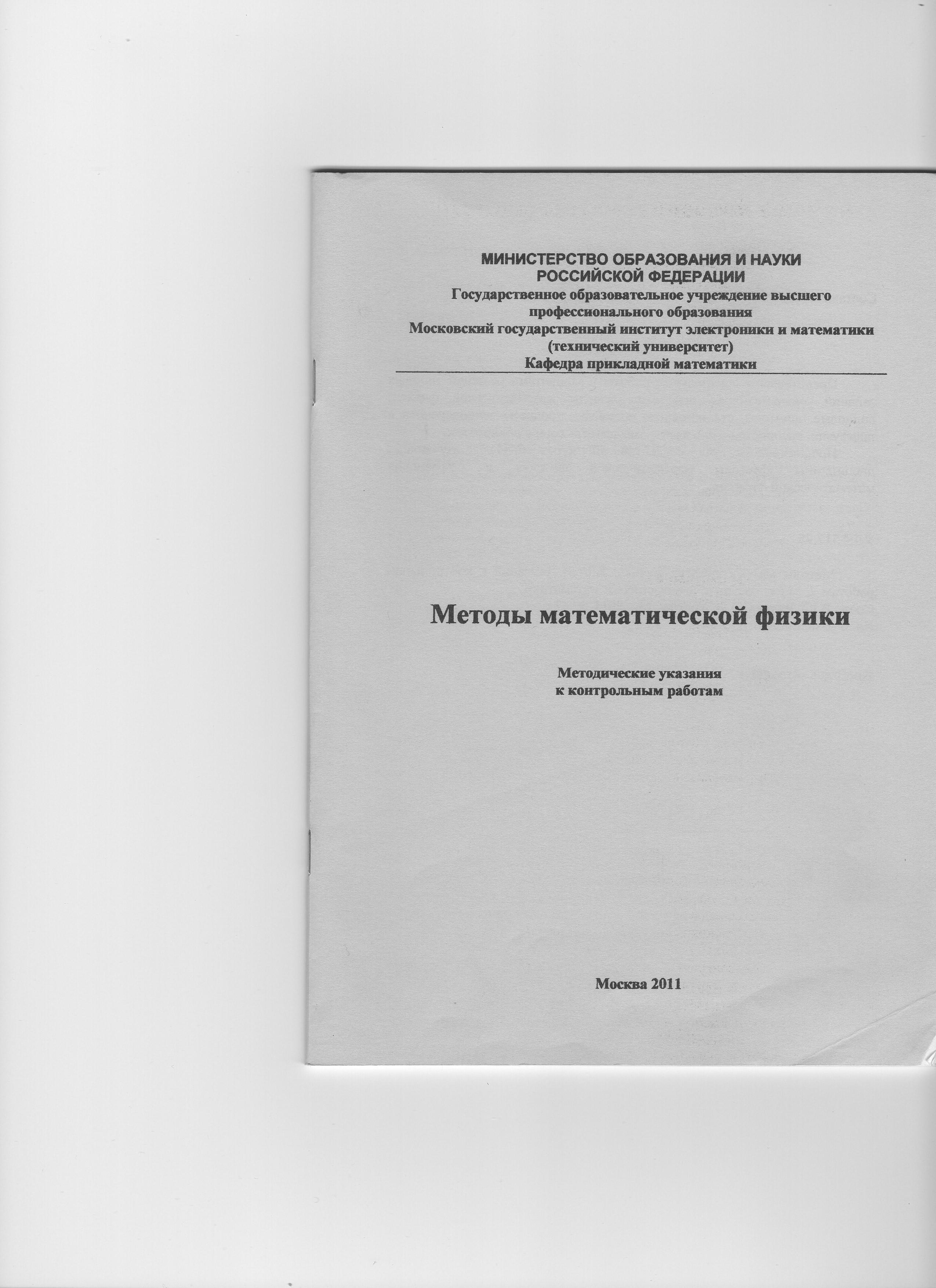 Сборник контрольных работ и методических указаний для их  Сборник контрольных работ и методических указаний для их выполнения по дисциплине Методы математической физики
