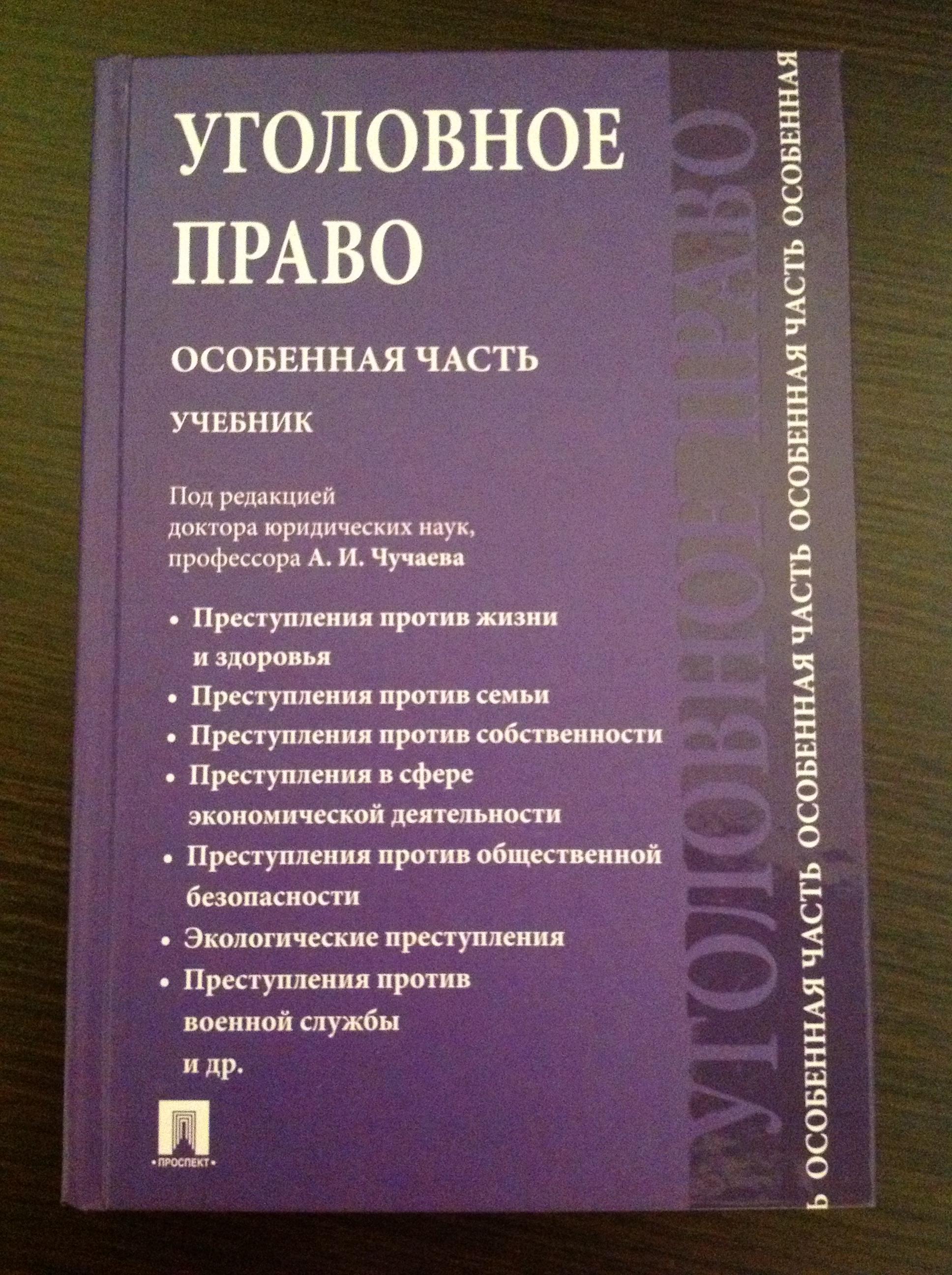 Учебник рарога редакция 2011
