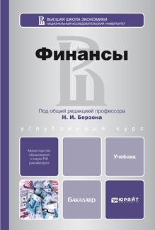 ФИНАНСЫ. Учебник для бакалавров – Книги – Публикации ВШЭ ... 0794f271cdc