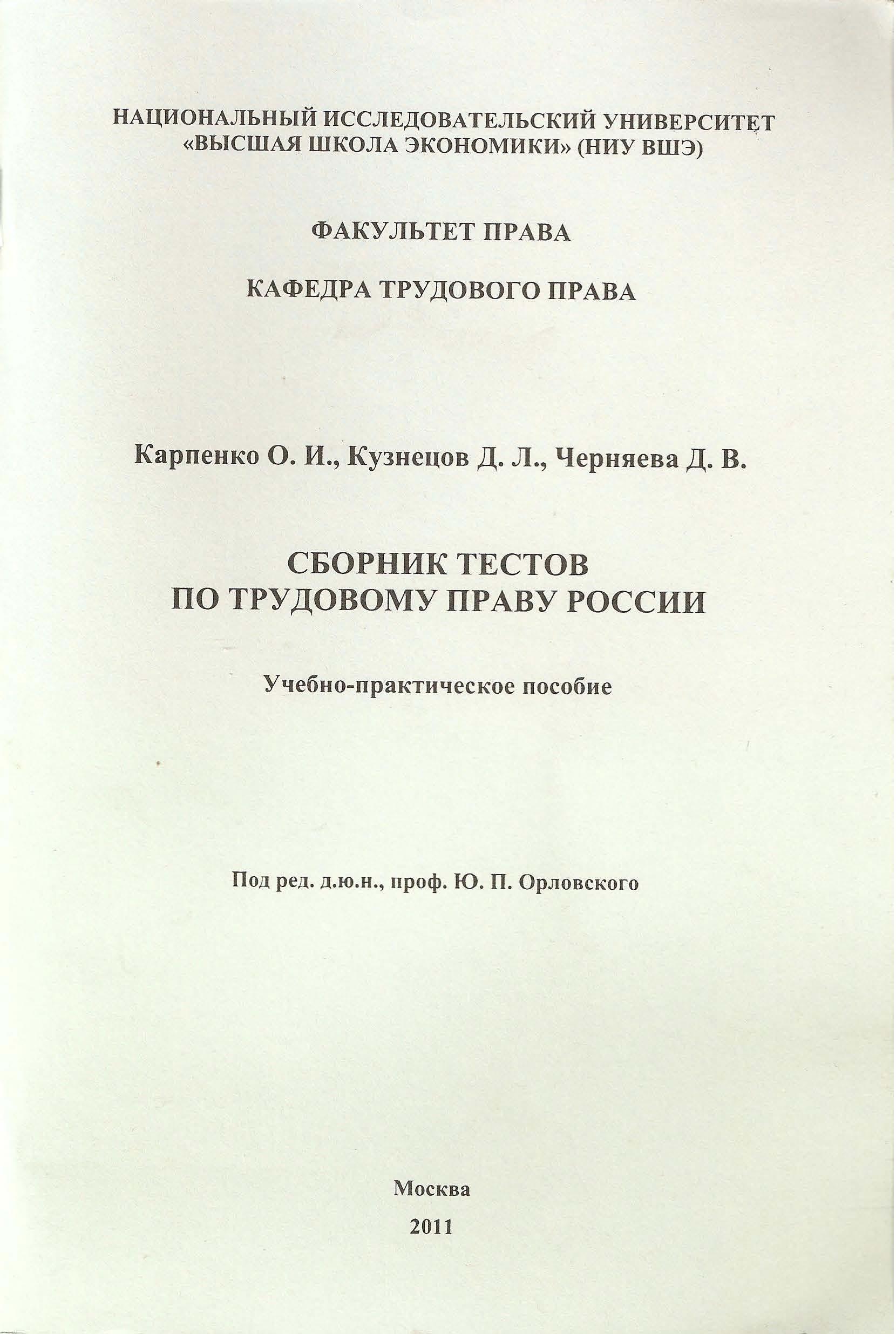 Сборник задач по трудовому праву с решением решения задач по правовому обеспечению профессиональной деятельности