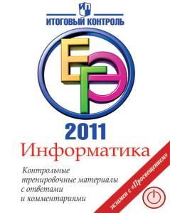 Материалы информатика егэ 2001
