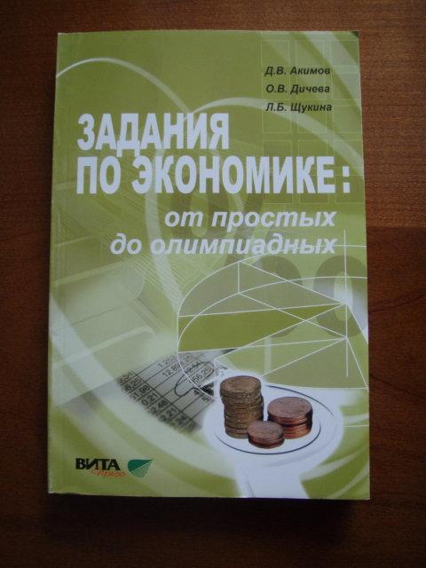 Акимов Задачник По Экономике От Простых До Олимпиадных