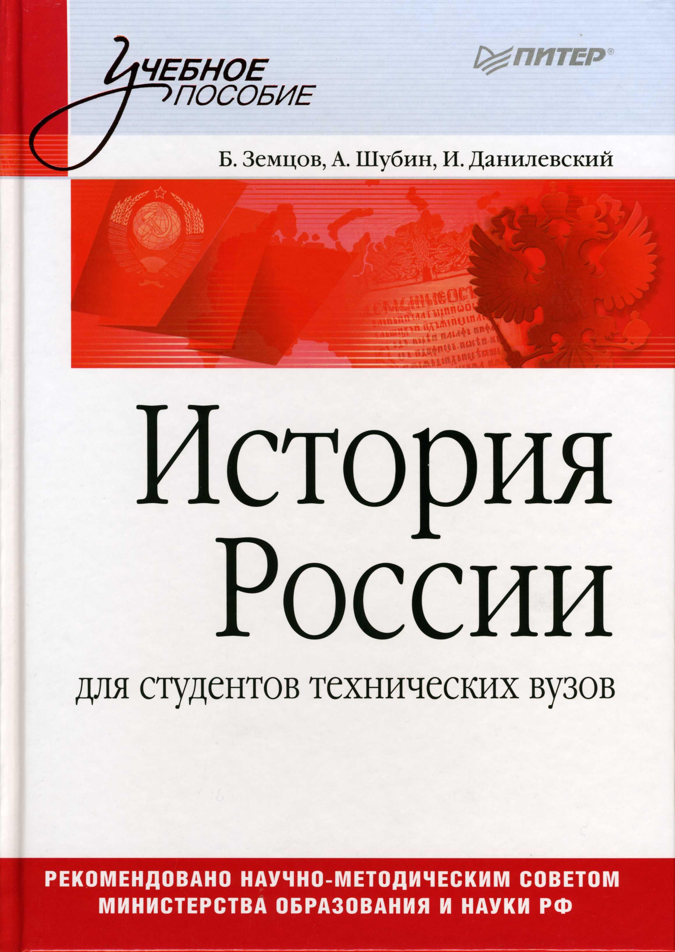 История россии учебник для вузов | ucipit | pinterest.