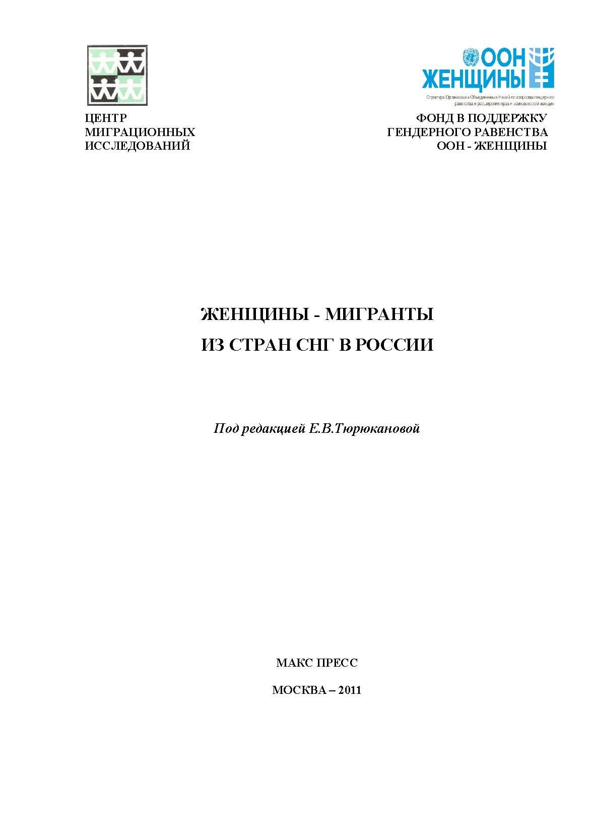 Под редакцией ж зайончковской центр изучения проблем вынужденной миграции в снг независимый исследовательский совет