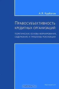 книга регистрации кредитных организаций какой пост займет кадыров