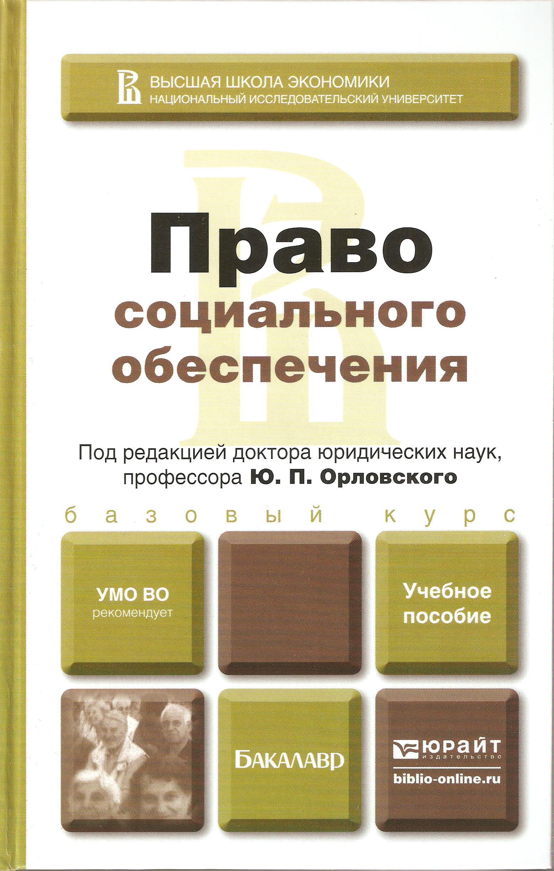 Право социального обеспечения как отрасль российского права  Право социального обеспечения как отрасль российского права Принципы социального обеспечения в соавт