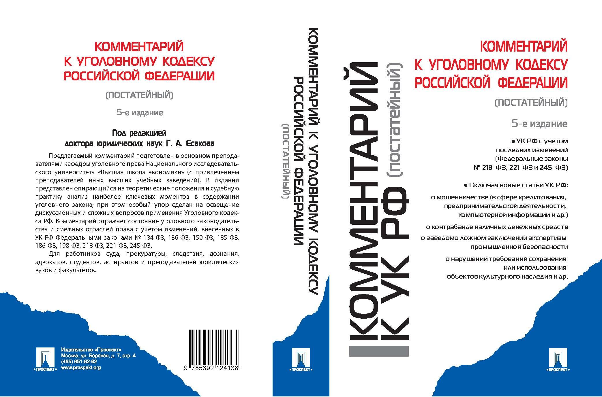 Ук рф скачать pdf
